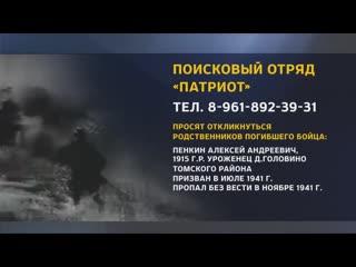 Поиск родственников бойцов Ганучева и Пенкина