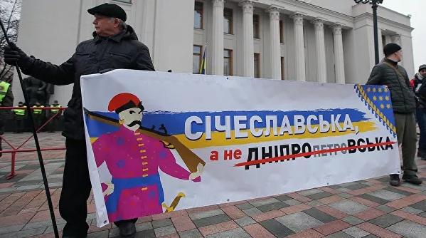 На Украине в рамках декоммунизации переименовали около тысячи городов