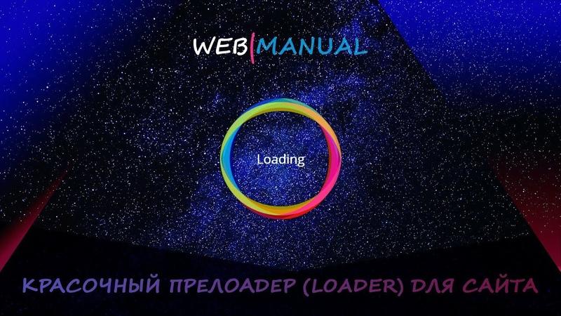 Магия CSS 3 ➤ Красочный прелоадер (LOADER) предзагрузчик для сайта на CSS | Версия 2