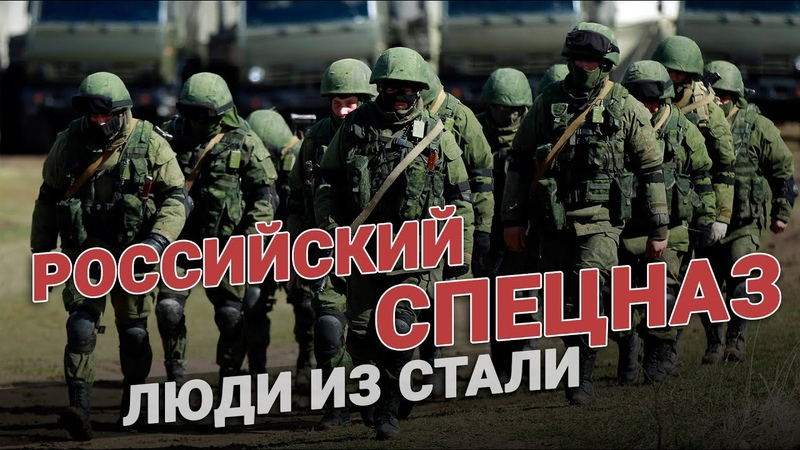 """Люди из стали Русский спецназ спецназ ГРУ спецназ ФСБ отряд Альфа"""""""
