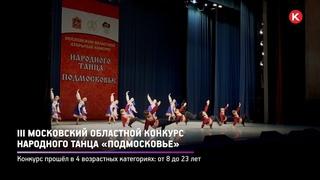 КРТВ. III Московский областной конкурс народного танца «Подмосковье»