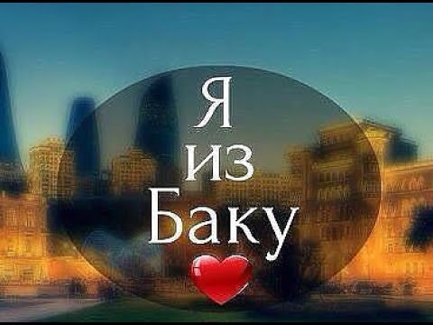 Кровавый январь в Баку