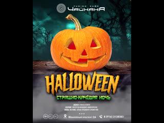 31окт-1-2-3 ноября! Настоящий ХЭЛЛОУИН в любимой @!!! 🎃 🎃 🎃  Не пропусти самый крутой Halloween в городе!
