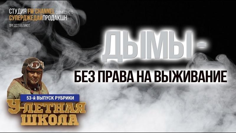Дымы - без права на выживание (авианосец Hakuryu, Смоленск, Минотавр) / World of Warships