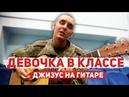 ЭТУ ПЕСНЮ ИЩУТ ВСЕ ДЖИЗУС - ДЕВОЧКА В КЛАССЕ на гитаре /армейский кавер 24