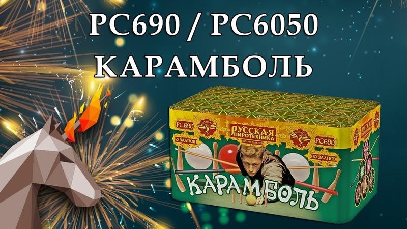 РС6050 Карамболь (0,7 х 60)