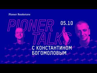 Pioner Talks с Константином Богомоловым  игра и жизнь, театр и кино, авторитаризм и ненависть