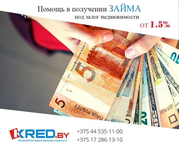 Деньги под залог недвижимости в витебске автосалоны на юге москвы шевроле