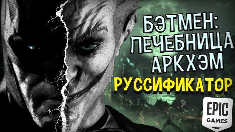 КАК СМЕНИТЬ ЯЗЫК В BATMAN ARKHAM ASYLUM (EPIC GAMES)