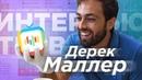 «Я объясняю, как искать истину» — Дерек Маллер про цели Veritasium, науку и учителей Vert Dider