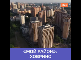 Мой район: что изменилось в районе Ховрино  Москва 24