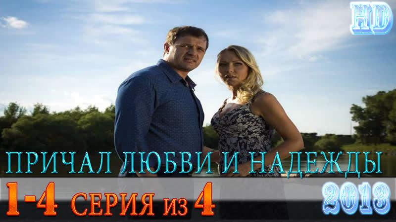 Причал любви и надежды HD [Фильм, 2013,Мелодрама, HD,720p](1,2,3,4 серия)