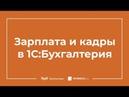 Зарплата и кадры в 1С Бухгалтерия 8.3