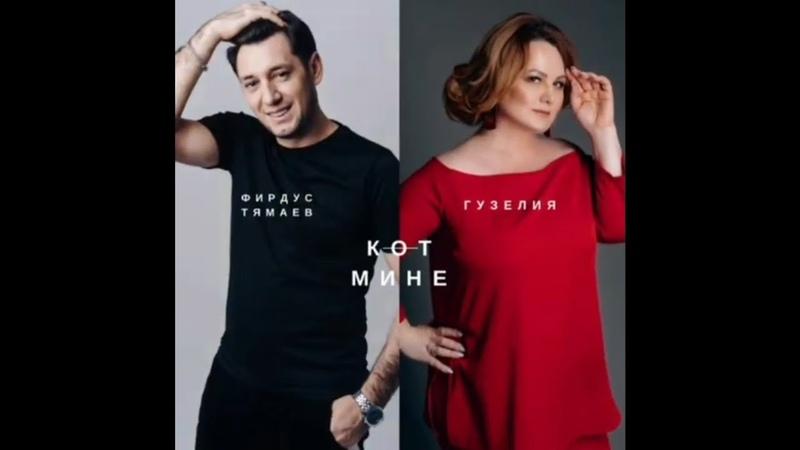 Фирдус Тямаев и Гүзәлия Көт мине