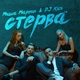Dj Kan feat. Миша Марвин - Стерва
