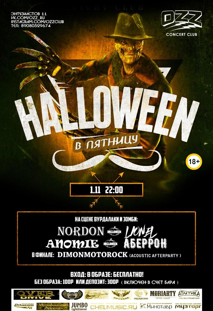 Афиша Челябинск 1.11 Halloween в Пятницу!