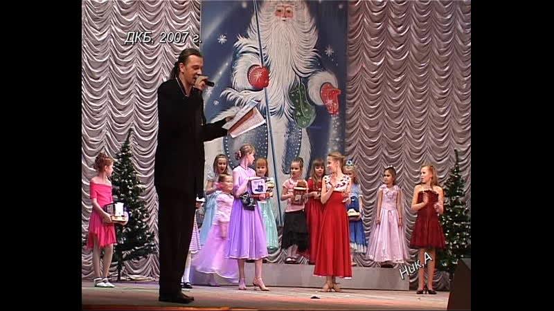 ДКБ. декабрь 2007 г. детский конкурс КРАСА 2007