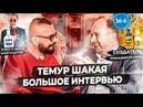 ТЕМУР ШАКАЯ Почему Лошадиная сила номер 1 и зачем России водка от Лепса