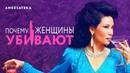 Почему женщины убивают   Русский трейлер