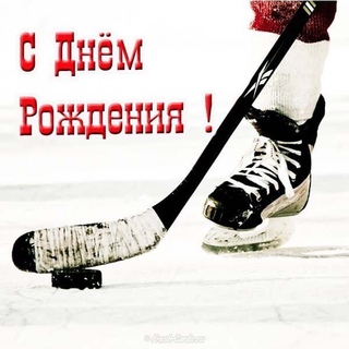 Коллектив МБУ СШ Каскад поздравляет тренера по хоккею Аниськина Юрия Анатольевича С Днём рождения!