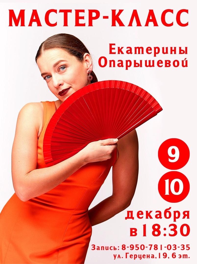 Афиша Омск Техника с Екатериной Опарышевой