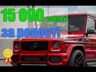 Розыгрыш G-shine #43 призовой фонд 15000 рублей