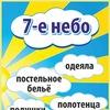 """""""7 небо"""" - Домашний текстиль"""