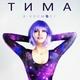 Тима - Поговори со мной