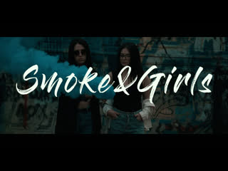 Smoke&girls