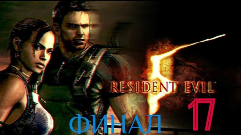 Прохождение игры Resident Evil 5 - Кооператив (ВЕТЕРАН) Buddi Play и Kriss  Вулкан  №17 ФИНАЛ