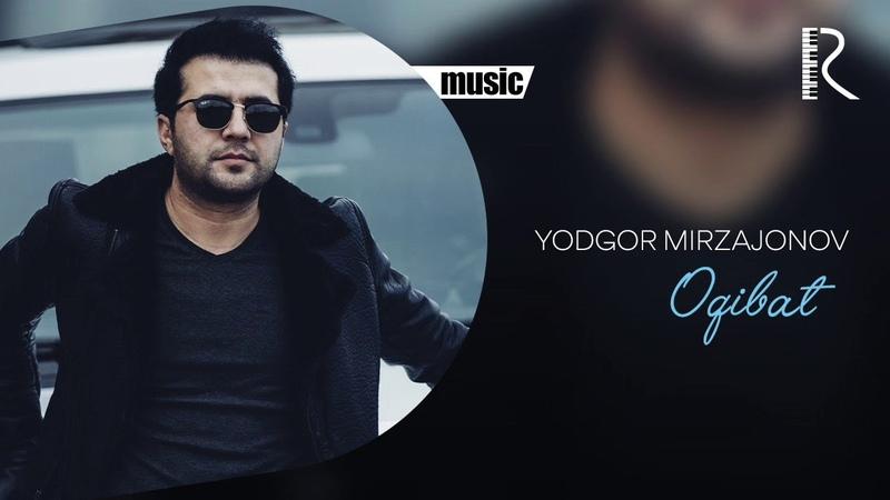 Yodgor Mirzajonov Oqibat Ёдгор Мирзажонов Окибат music version