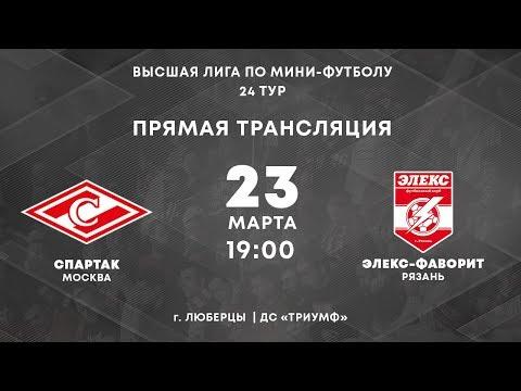 Спартак (Москва) - Элекс-Фаворит (Рязань). Прямой эфир