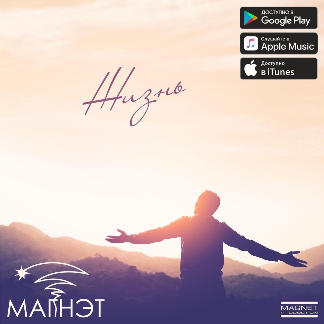 МАГНЭТ – Жизнь (single 2019)
