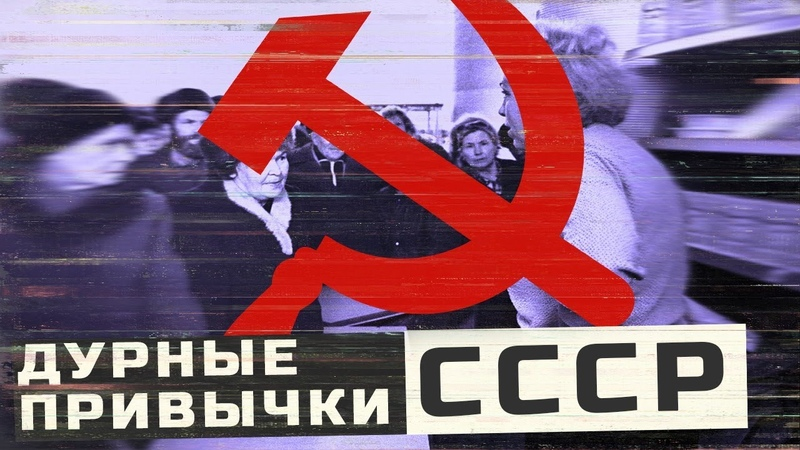 Дурацкие привычки СССР жирный