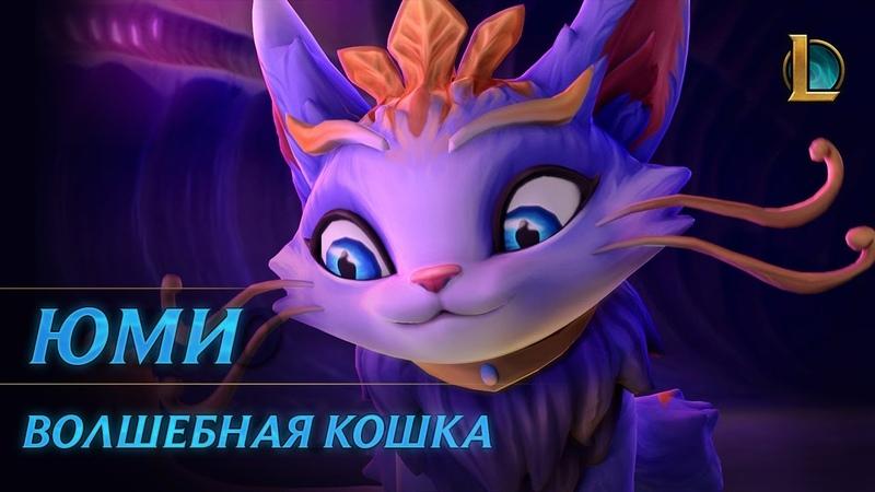Юми Волшебная кошка Трейлер чемпиона League of Legends