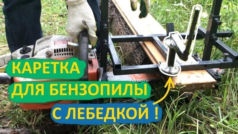 Каретка для бензопилы С ЛЕБЕДКОЙ