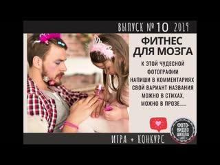 Игра+Конкурс: ФИТНЕС ДЛЯ МОЗГА