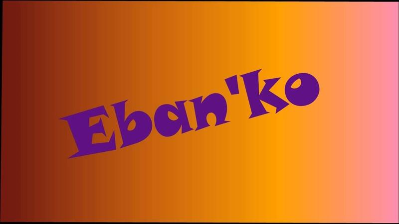 Eban'ko Ваше благородие