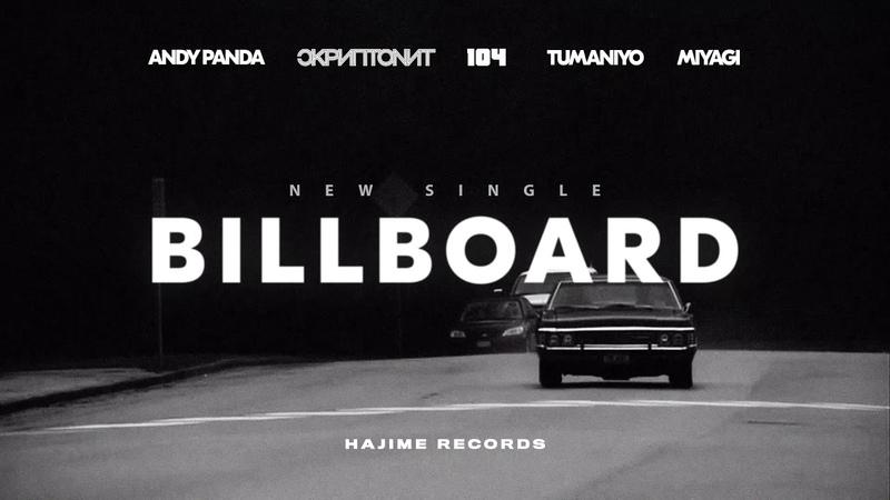 Retro Avto Boulevard Andy Panda Скриптонит 104 TumaniYO Miyagi Billboard Official Audio