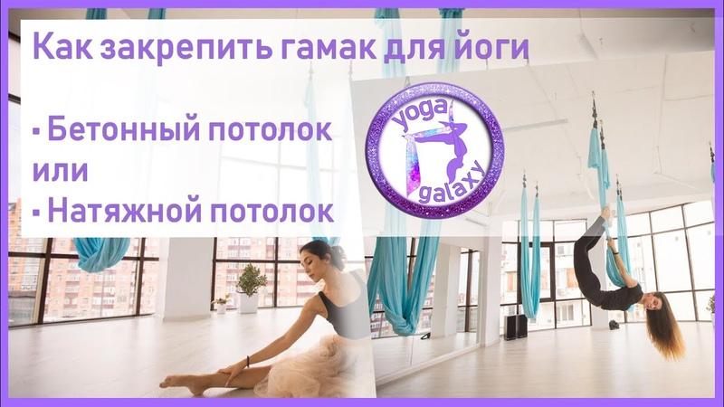 Гамак для йоги Как закрепить гамак для йоги Видео инструкция Купить гамак для йоги