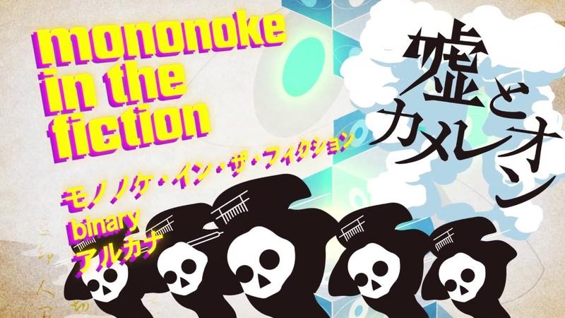 嘘とカメレオン「モノノケ・イン・ザ・フィクション」トレーラー映像 TVアニメ「虚構推理」OPテーマ