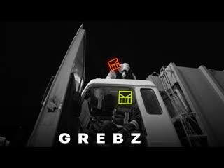 Премьера клипа! Grebz - Контракты () Грибы