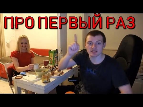 Vjlink и Диана Про Первый Раз и Фудфетиш