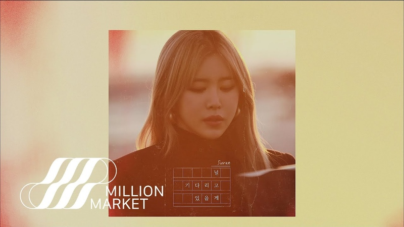 SURAN 수란 널 기다리고 있을게 Wait for you Preview (Only vox Ver.)
