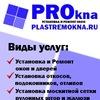 ПластРемОкна - установка и ремонт окон и дверей