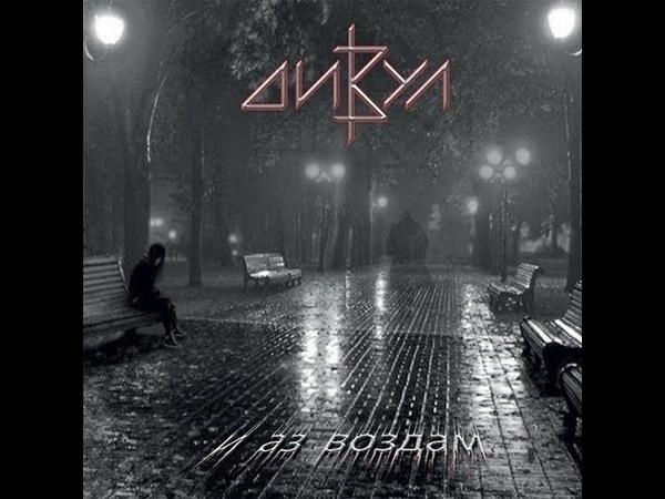 MetalRus.ru (Thrash Metal). ДИВУЛ — «И аз воздам» (2013) [Full Album]