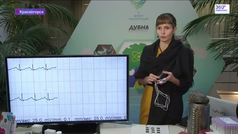 Репортаж об ECG Dongle на втором Форуме наукоградов Надежда Набильская