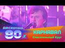 🅰️ Карнавал - Спасательный Круг (Дискотека 80-х 2002, Авторадио)