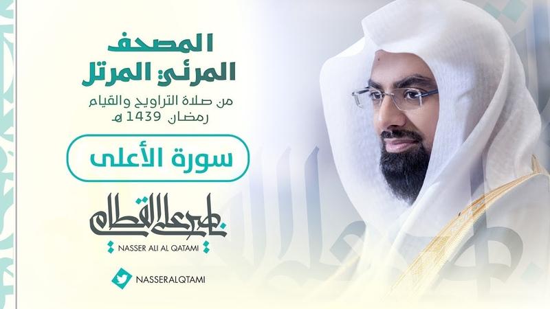 Nasser al Qatami 87 Всевышний Surah AlA la