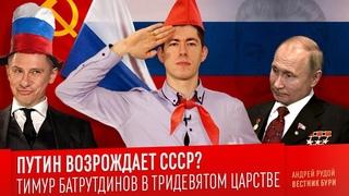 Путин хочет возродить СССР? Тимур Батрутдинов в Тридевятом царстве
